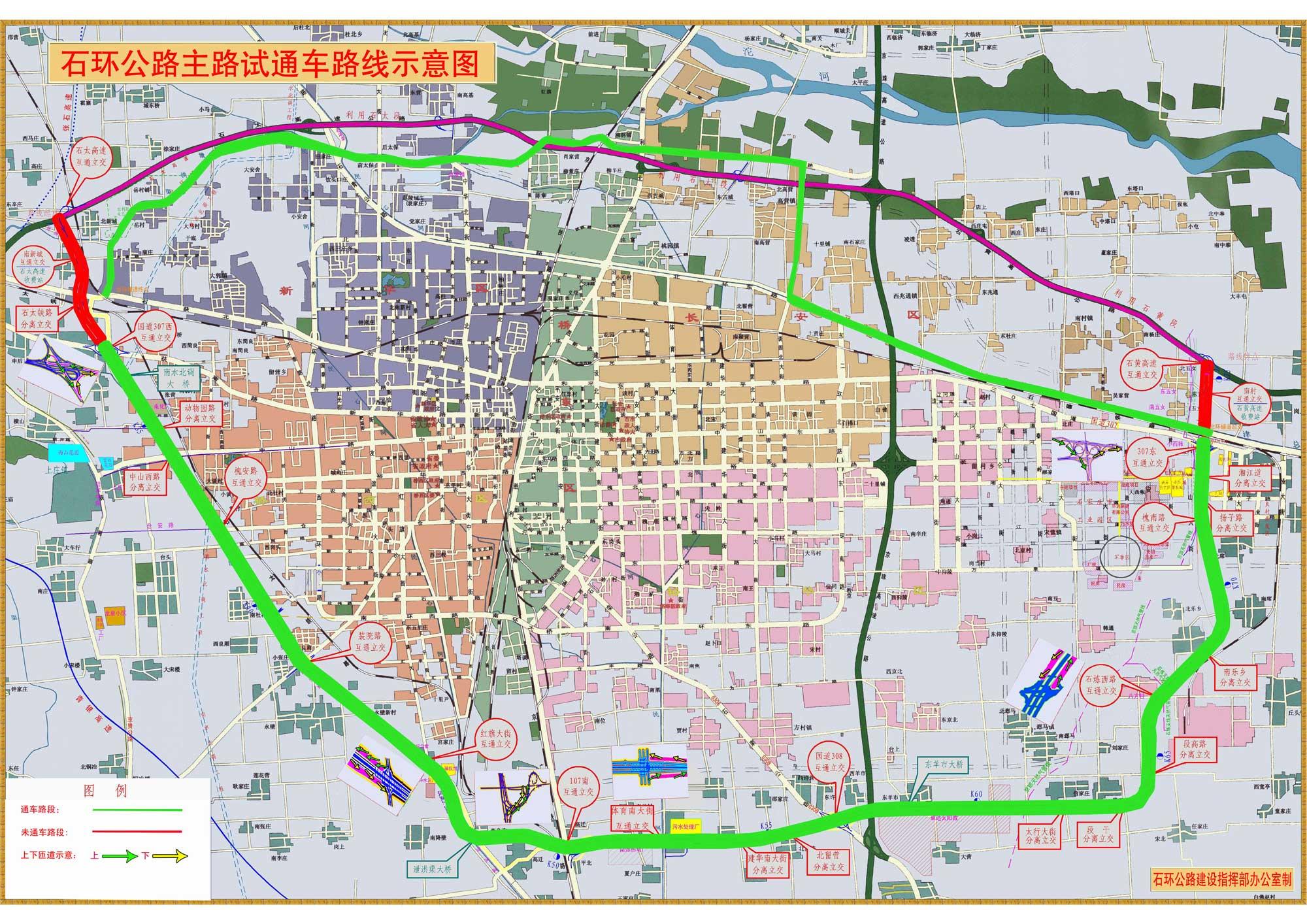石家庄石环规划图 公路景观规划图 规划说明