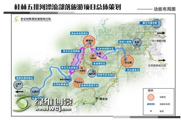 桂林五排河漂流项目总体策划