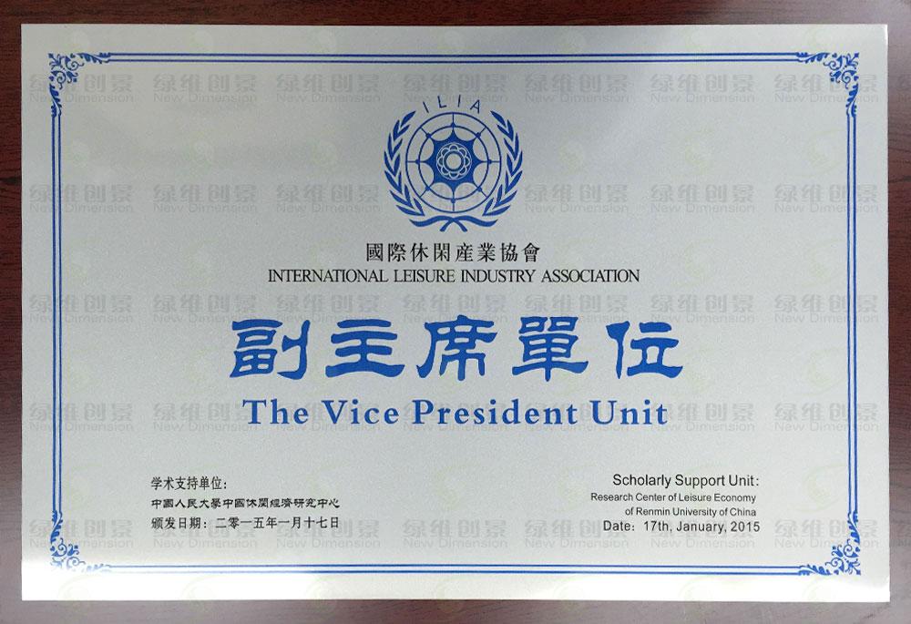 荣誉资质_关于绿维_北京绿维创景旅游规划设计院(国家