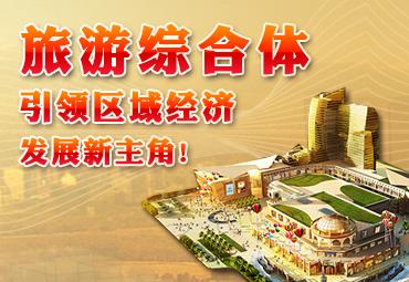 贵州黄果树度假小镇策划规划建筑