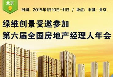 第六届全国房地产经理人年会