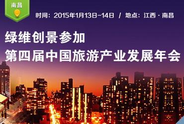 第四届中国旅游产业发展年会