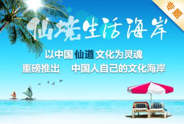 仙境海岸品牌规划和营销策划-打造世界级滨海度假胜地