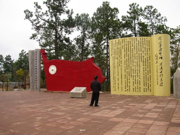 中华苏维埃共和国历史纪念园景区提升设计