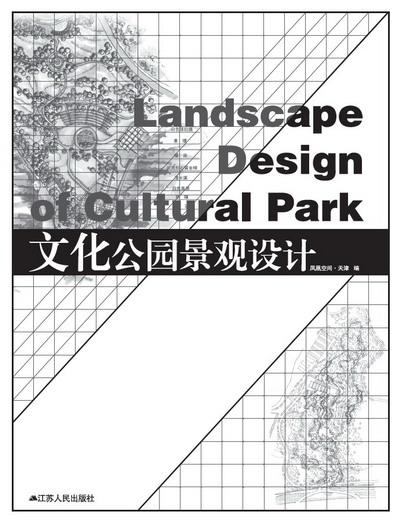《文化公园景观设计》图书