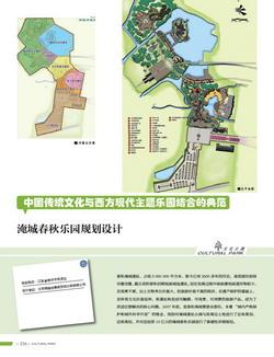 淹城春秋乐园策划规划与设计