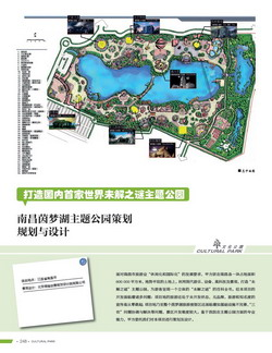 南昌茵梦湖主题公园策划规划与设计