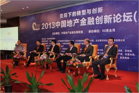 """林峰院长主持""""城市综合体发展之路""""的高端对话"""