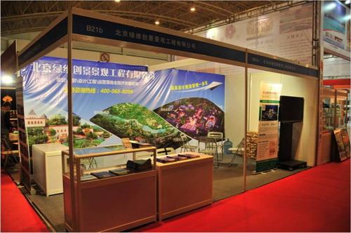 北京国际温泉泳池沐浴SPA展
