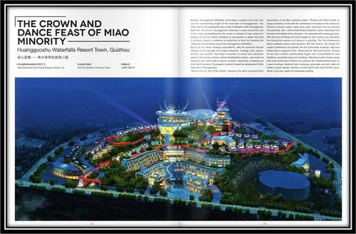 我院两项目入选《旅游区规划与设计手册》