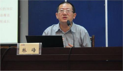我院林峰院长受邀为海南省旅游管理干部研修班授课