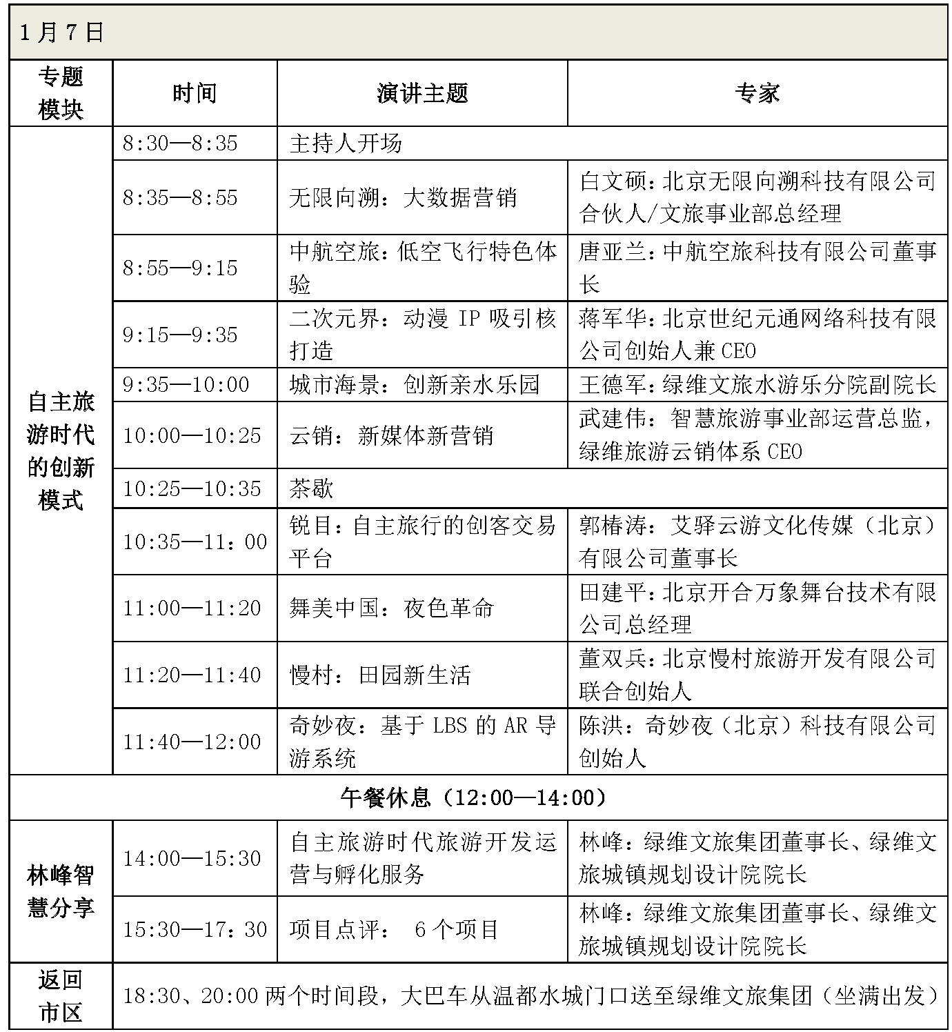 1月5日_页面_2_看图王.jpg
