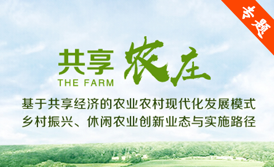 共享农庄专题