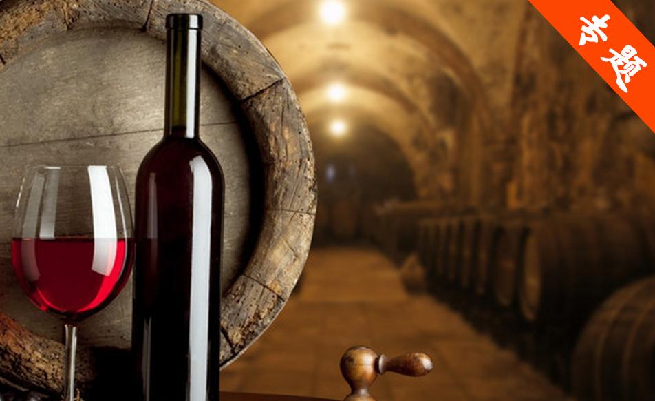 葡萄酒庄专题