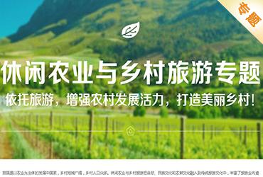 专题:休闲农业