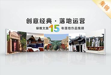 绿维15年落地案例集锦