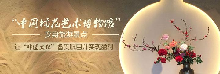 """中国插花艺术博物馆变身旅游景点,让""""非遗文化""""备受瞩目并实现盈利"""