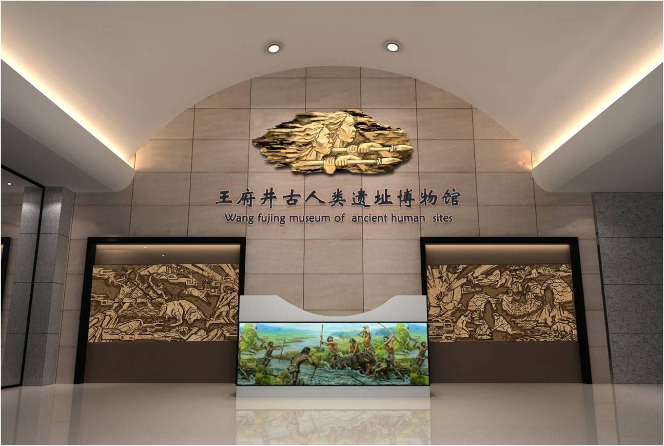 探寻远古人类遗存,体验祖先美好家园——北京王府井古人类文化遗址博物馆