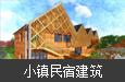 邯郸成语文化小镇民宿样板区详细设计