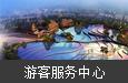 红河云上小镇暨游客服务中心