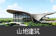重庆武隆天尺坪景区建筑设计