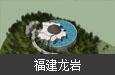 福建龙岩·水天SPA温泉会所
