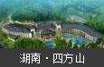 湖南·四方山度假酒店