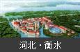 河北·衡水威尼斯度假酒店