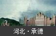 河北·承德僧冠峰避暑城堡设计