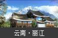 云南·丽江音乐会馆