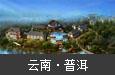 云南·普洱梅子湖酒店