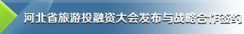 河北省旅游投融资大会发布与战略合作签约仪式