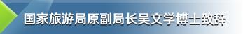 国家旅游局原副局长吴文学博士致辞