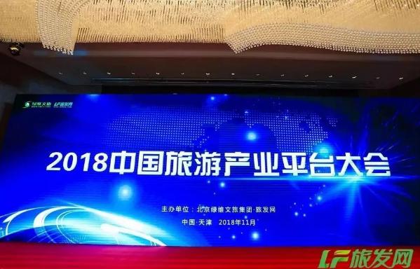 2018中国旅游产业平台大会成功举办