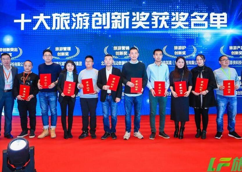 2018十大旅游创新奖出炉!