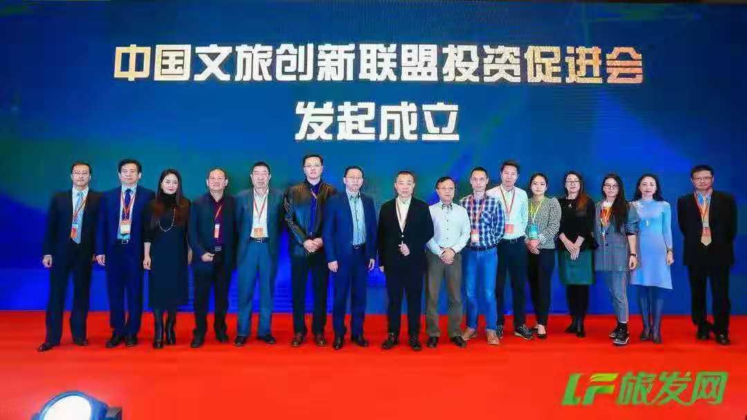 中国文旅创新联盟投资促进会发起