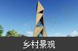 新疆塔城·沙湾县大泉乡三道沟村风貌
