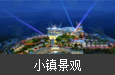 贵州黄果树·度假小镇策划规划建筑设