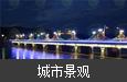 黑龙江伊春·高速公路入口及伊春外滩