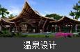 海南·七仙瑶池温泉