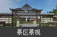 广西柳州·程阳八寨景区创5A景观提升