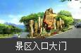 云南普洱・景迈芒景旅游区大门设计
