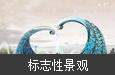 江苏常州·西太湖生态休闲区景观策划