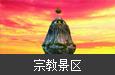 安徽·九华山大铜像景区