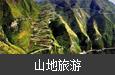 黑龙江·大黑山4A景区创建提升规划