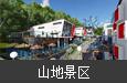 重庆武隆·白马山旅游度假区全程孵化