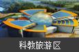 北京中关村科教旅游区发展规划