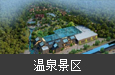 贵州赫章·九股水温泉旅游度假区
