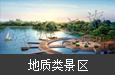 重庆·天坑地缝旅游区总体策划