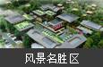 贵州毕节·九洞天近期建设详细规划